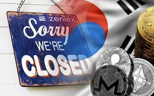 中韩合营的交易所Zeniex关闭  只运行了5个多月