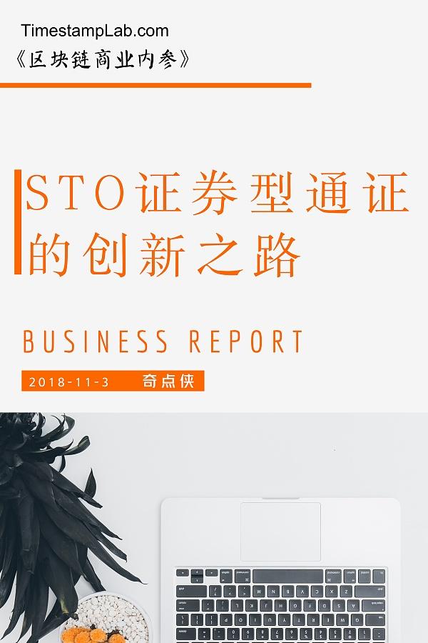 《报告 STO证券型通证创新之路》
