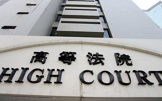 区块链集团被香港高院颁令清盘