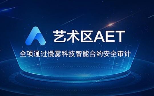 安全第一步 艺术区AET全项通过慢雾科技智能合约安全审计