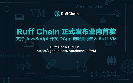 Ruff Chain为何要做一款基于JavaScript编程语言的虚拟机