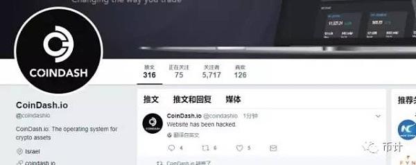 CoinDash平台昨夜发推提醒用户官网遭黑客挟持