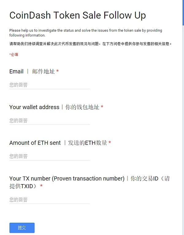 CoinDash平台用户交易信息表