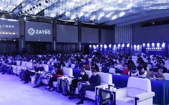 区块链塑造新经济 | 2018区块链新经济杭州峰会