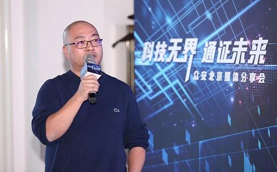 众安科技CTO李雪峰:区块链与人工智能、密码学的交叉融合将解决金融科技的数据隐私痛点