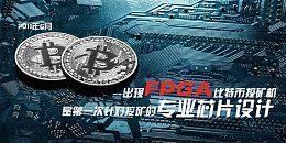 FPGA矿机横空出世 专业化挖矿之门开启 | 2011年