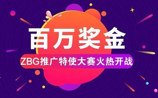 暴增10万新用户——ZBG推广特使大赛火热开战