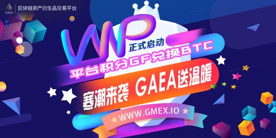 寒潮来袭GAEA送温暖:平台积分GF兑换BTC正式启动