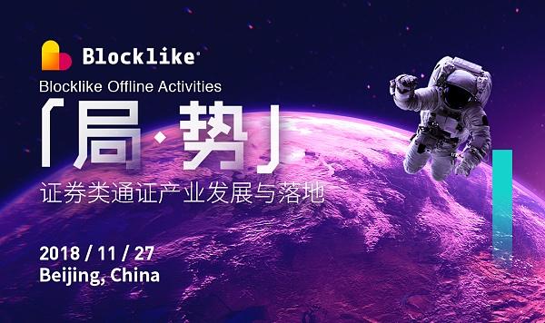 Blocklike《局·势——证券型通证产业发展与落地》