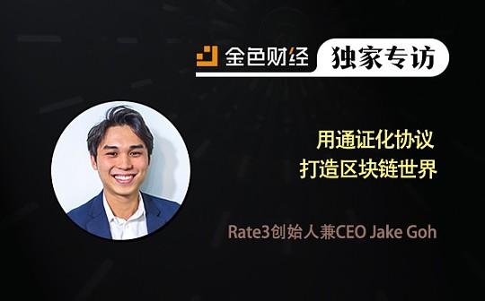 Rate3创始人兼CEO Jake Goh:用通证化协议 打造区块链世界   金色财经独家专访