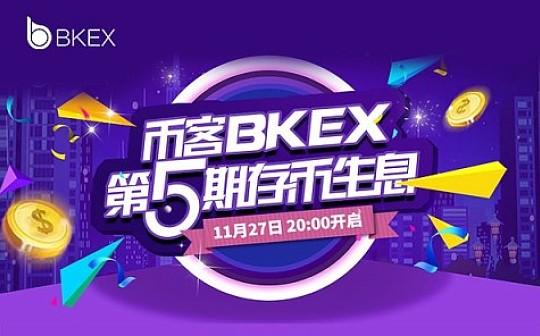 币客BKEX第五期存币生息强势来袭