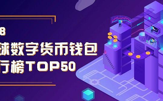 币通榜单丨2018年全球数字货币APP轻钱包排行榜Top50