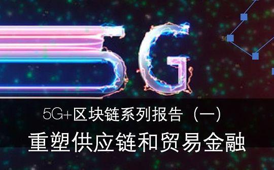5G+区块链系列报告(一):重塑供应链和贸易金融