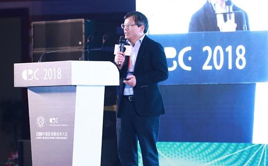 中国工程院院士陈纯:监管是区块链发展最大制约因素 重点研发联盟链
