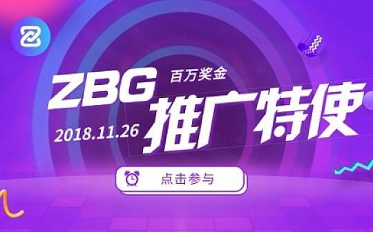 注册即得BTC——ZBG第三期:推广特使大赛震撼开启