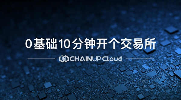 ChainUP Cloud:如何0成本10分钟开交易所