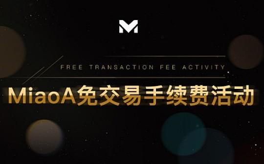MiaoA数字时间交易平台0手续费上线 成圈内亮点