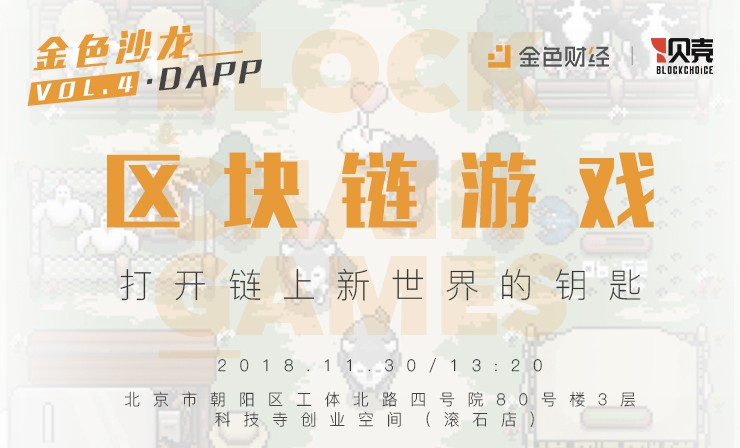 金色沙龙第四期:DAPP·区块链游戏 打开链上新世界的钥匙