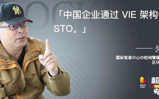 区块链经济学家朱幼平:中国企业通过 VIE 架构参与 STO | 超人物