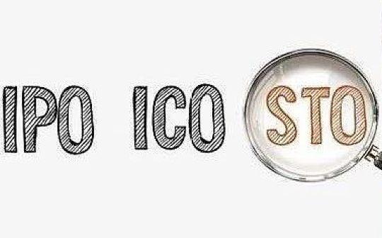 区块链深思(五)STO是机会么?如何应对?