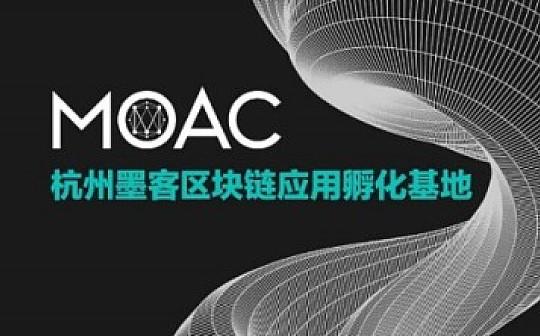 谁将与MOAC携手共进?