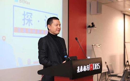 BitMax.io全球路演上海站 用金融圈的眼光解读交易所