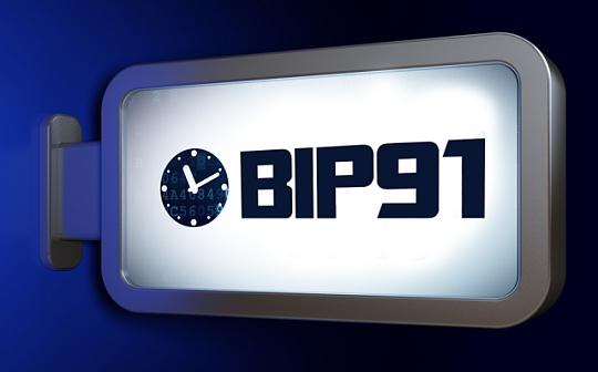 BIP91是什么,矿池如何支持?