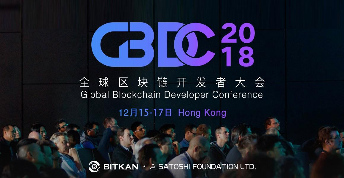 全球区块链开发者大会  GBDC Hongkong 2018