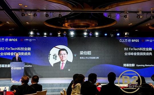 助力区块链发展 首届B2 FinTech科技金融全球峰会成功举办