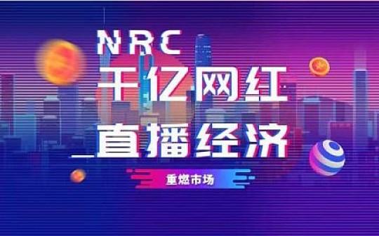 NRC重燃市场 千亿网红直播经济强势回归