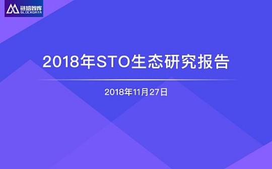 2018年全球STO生态研究报告 | 链塔智库 火币大学联合发布