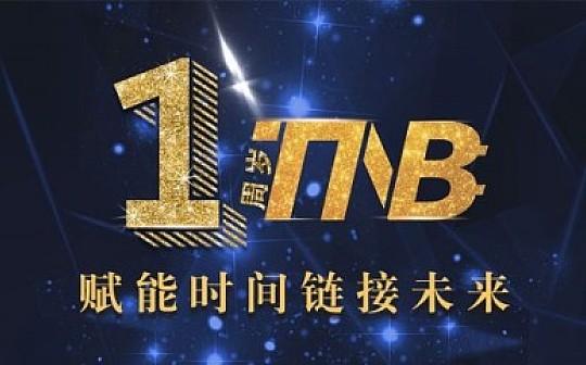 TNB一周年:赋能时间 链接未来