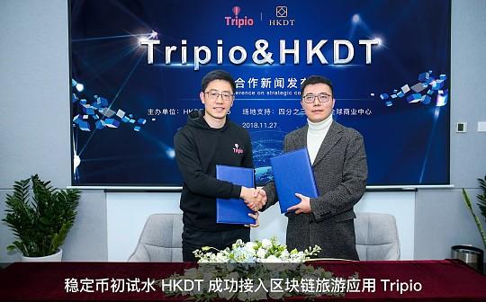 稳定币初试水 区块链旅游应用Tripio接入HKDT    金色独家