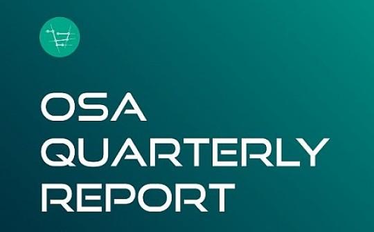 OSA季度报告