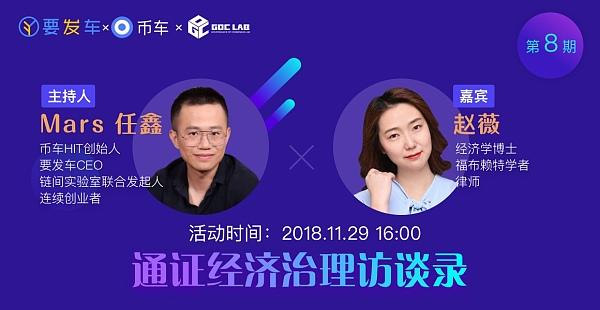通证经济治理访谈录(八):币车任鑫对话福布赖特学者赵薇