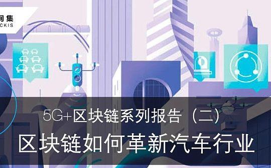 5G+区块链系列报告(二):区块链如何革新汽车行业