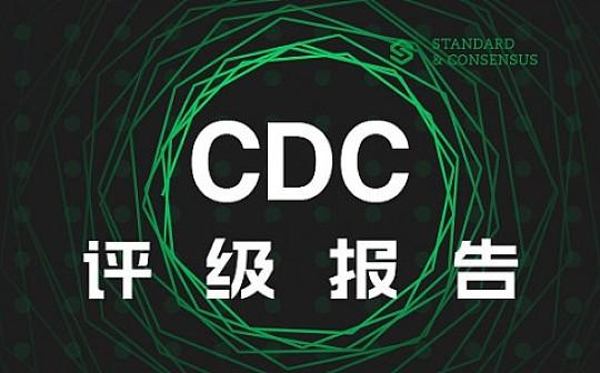 CDC 团队已解散 或是行业利好|标准共识