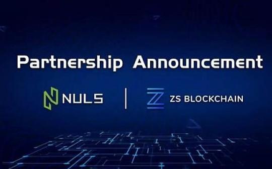 NULS与美国ZS Blockchain达成战略合作