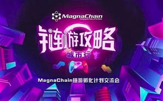 """MagnaChain启动""""链游孵化计划"""":资助区块链游戏开发者"""