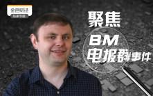 聚焦BM电报群事件