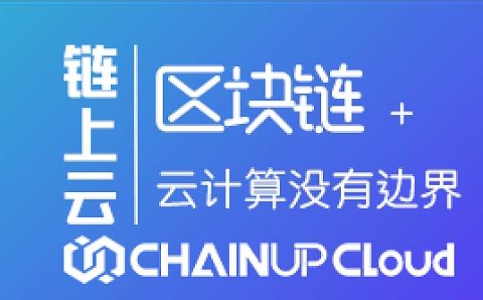 ChainUP Cloud杨帆:区块链+云计算没有边界   金色财经独家专访
