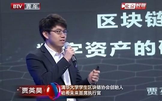 哈希未来CEO贾英昊受邀参加BTV大型访谈节目《解码区块链》