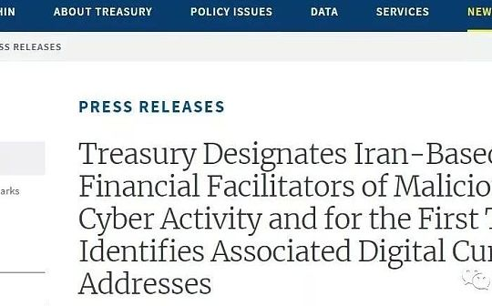 美国财政部首次公布危害国家安全伊朗黑客团伙比特币地址