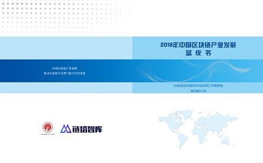 2018年中国区块链产业发展蓝皮书 | 链塔智库