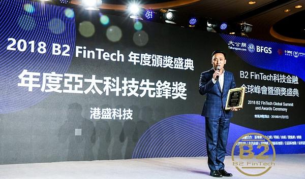 """大公网:港盛科技获""""2018 B2 Fintech亚太先锋科技奖"""""""
