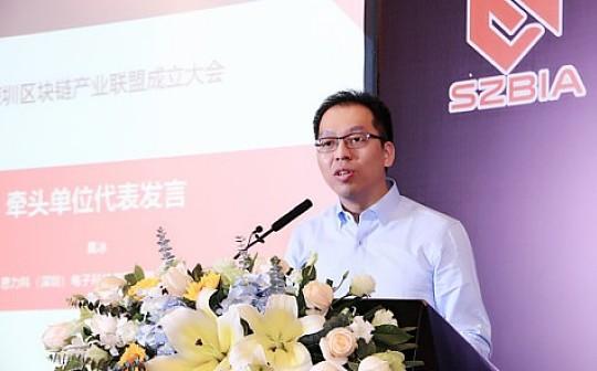 深圳区块链产业联盟正式成立 沃尔顿链技术支持方思力科当选副理事长单位