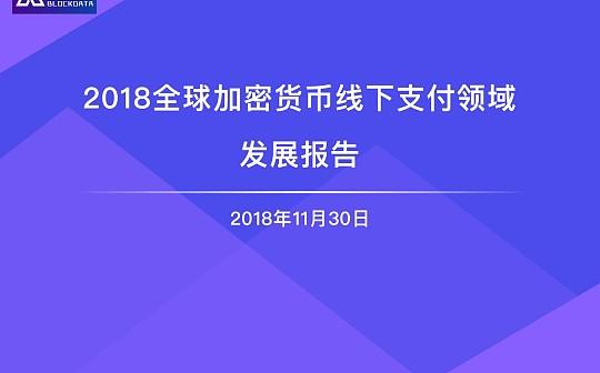 2018全球加密货币线下支付领域发展报告 | 链塔智库