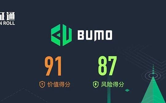 BUMO:新一代价值流通的泛在信任网络 | 通证通评级