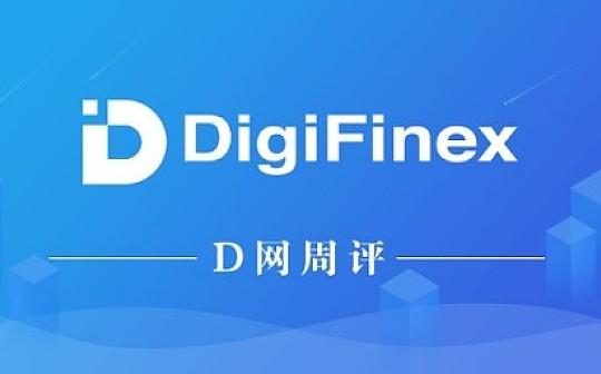 DigiFinex(D网)周评:发难还是拯救 币市连跌之际 多国政府力促监管