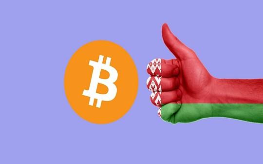 白俄罗斯高科技园区发布完整版加密货币法规